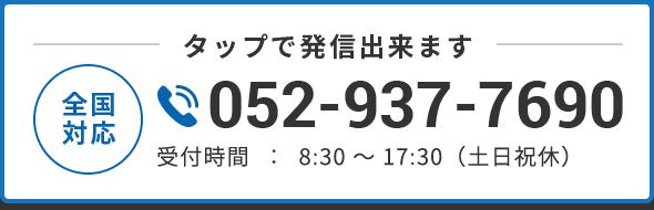 052-937-7690